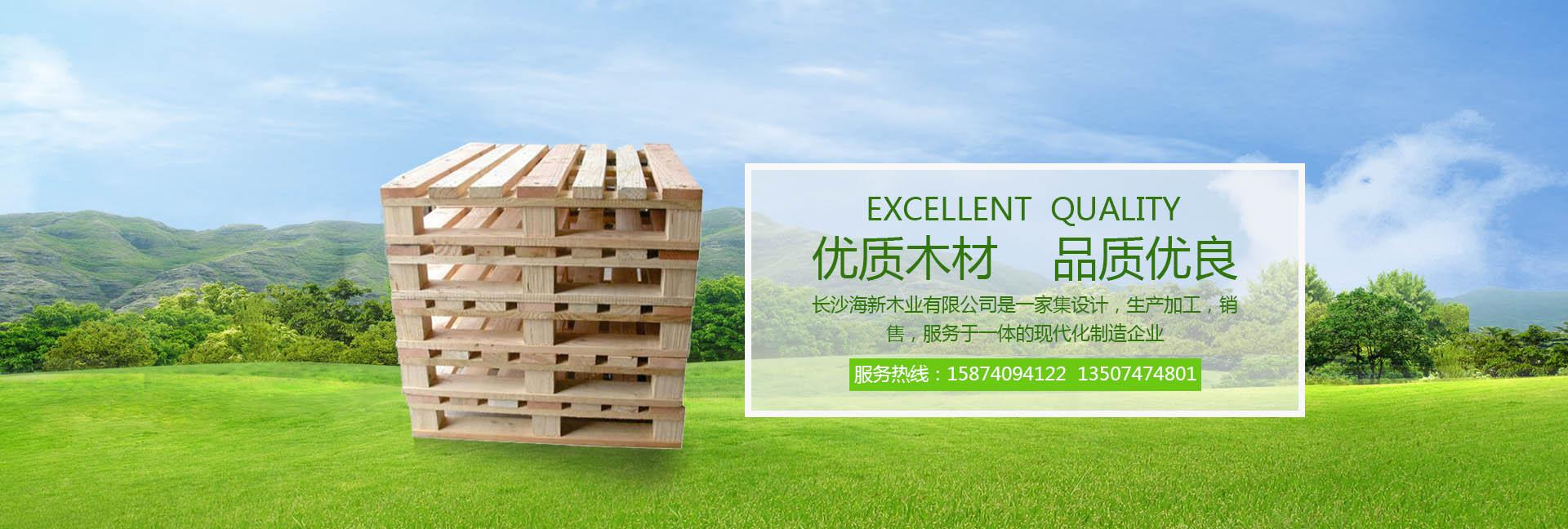 湖南木托盘厂家